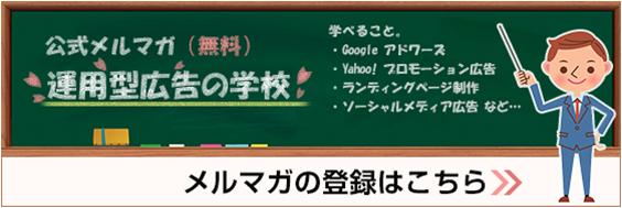 「運用型広告の学校」メルマガ登録はこちら